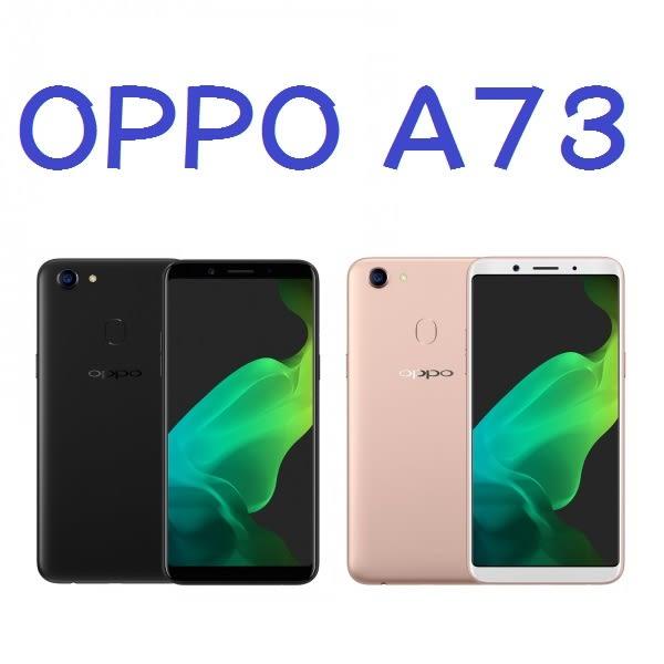 OPPO A73 32G 4G+3G雙卡雙待 免運費6期0利率 贈保護殼保護貼 空機