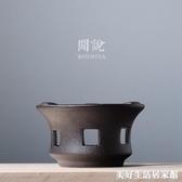 聞說|日式鐵銹釉干燒臺 茶壺粗陶蠟燭酒精燈煮茶爐 小溫茶器ATF 美好生活