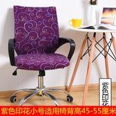 辦公電腦椅套罩通用老板轉椅套連體彈力布藝網吧椅子套扶手座椅套【店慶8折促銷】