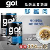 【毛麻吉寵物舖】Go! 天然主食狗罐-品燉系列-鮮雞肉-374g-12件組 狗罐頭/主食罐
