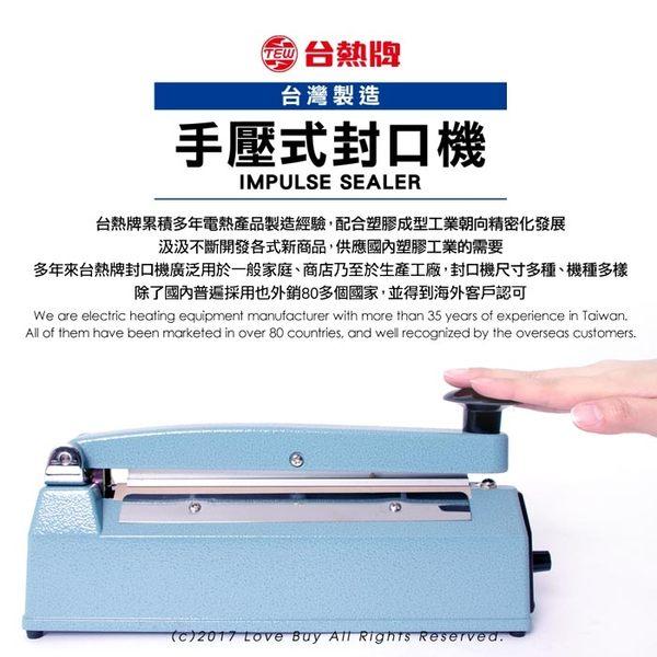 台熱牌TEW 手壓瞬熱式封口機專用耗材_20公分(耐熱布x3+電熱線2mmx3)
