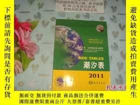 二手書博民逛書店2011罕見潮汐表-第3冊》文泉科學類50914-1,本書不打折