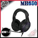 [ PC PARTY ] CoolerMaster MH650 虛擬7.1聲道 USB 電競耳機