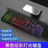 鍵盤 機械手感鍵盤鼠標套裝游戲臺式電腦筆記本電競外接USB外設有線辦【快速出貨八折下殺】
