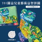 TOI圖益 兒童藝術益智拼圖#TK048恐龍387片