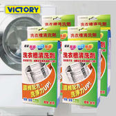 【VICTORY】洗衣槽清洗劑(2盒) #1035067