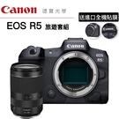 [分期0利率] 送3M進口全機貼膜 Canon EOS R5 + RF 24-240mm f4-6.3 台灣佳能公司貨 EOS R RP R6 德寶光學
