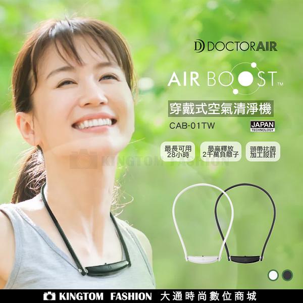 DOCTOR AIR 穿戴式空氣清淨機 CAB-01TW 公司貨 保固一年