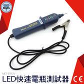 利器  電瓶測試器檢測器MET BT12V LED 檢測電瓶簡易簡測電瓶檢測