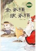 中國經典神話故事:金斧頭銀斧頭