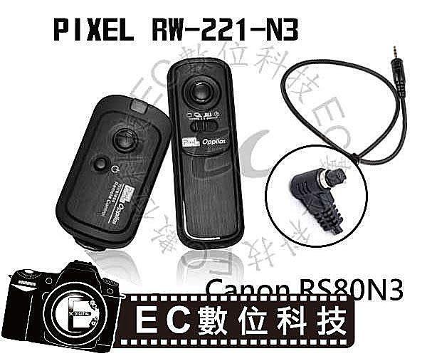 【EC數位】RW-221 RS-80N3 Canon EOS 50D 7D 6D 5D 5D II 5D2 5D3 5D III 1DPIXEL 遙控 快門線 RS80N3 NCC認證