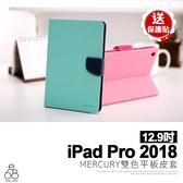 雙色 Apple iPad Pro 2018 12.9 第三代 磁扣 皮套 平板皮套 掀蓋 平板套 保護殼