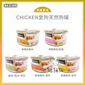 SEEDS惜時[CHICKEN愛狗天然狗罐,5種口味,70g,泰國製](單罐)