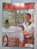 【書寶二手書T4/雜誌期刊_MNJ】藝術家_327期_百年中國油畫圖像專輯