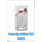 [ 機殼喵喵 ] HTC Butterfly X920d 蝴蝶機 手機殼 透明外殼 大四喜