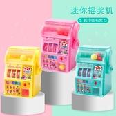 抖音網紅玩具抓娃娃機兒童扭蛋機投幣游戲機迷你老虎機扭糖果小型 【快速出貨】