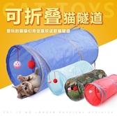 買1送1 8色寵物用品貓咪響紙兩通隧道 可收納折疊貓通道貓玩具【聚寶屋】