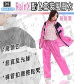 【RainX RX-1202 配色 套裝 風 雨衣 粉玫黑 兩件式 雨衣 】寬反光條、高領口、褲管扣