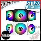 [ PCPARTY ] 聯力 Lian Li Lianli ST120 三風扇 六極式風扇 靜音高壓式風扇