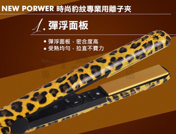 NEW PORWER 時尚豹紋專業用離子夾 JDL-121B 直髮 捲髮 【HAiR美髮網】