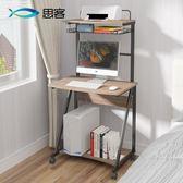 電腦桌檯式家用 雙層可行動書桌簡約現代小戶型簡易桌子〖名購居家〗igo