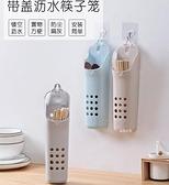 壁挂式筷子簍廚房家用放筷子收納盒免打孔置物架筷子筒帶蓋筷子籠 極簡雜貨