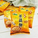 旭成菜脯餅乾-胡椒味 1袋12小包(約270~300公克)【4714217001335】(台灣零食)