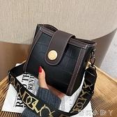 高級感小包包女2021新款潮網紅時尚水桶包百搭INS寬帶單肩斜挎包 蘿莉新品