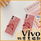 (附掛繩)簡約素描小熊 Vivo X60 5G X50 V17 S1 V11i V11 四角加厚 花朵 手機殼 轉音孔 防摔 保護套