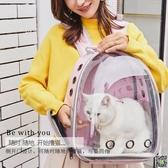 貓包外出便攜透明貓咪背包太空寵物艙攜帶狗雙肩裝的貓籠子貓書包 LX 交換禮物