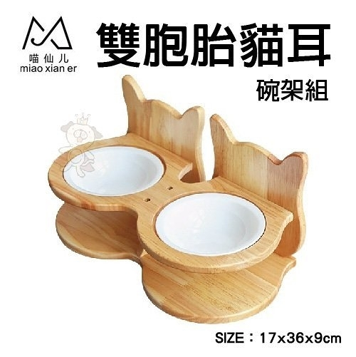 『寵喵樂旗艦店』喵仙兒 FD.Cattery 雙胞胎貓耳 松木碗木質較好方便清洗