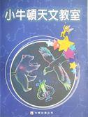 【書寶二手書T1/少年童書_QIB】小牛頓天文教室_小牛頓雜誌編輯部