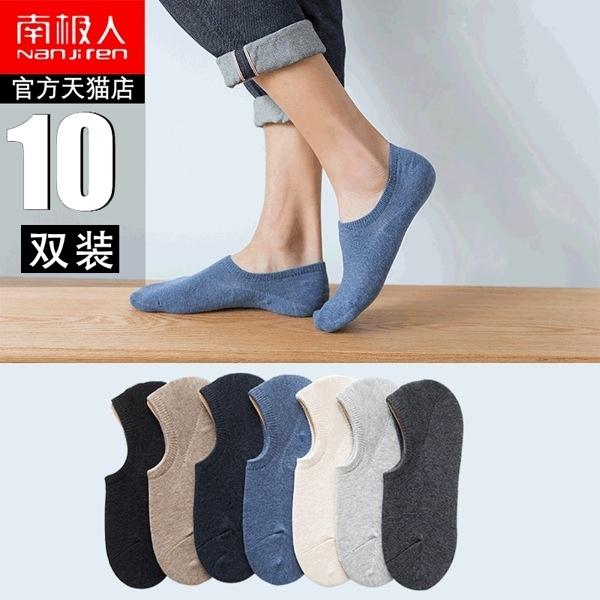 襪子男士短襪淺口低筒夏季隱形船襪吸汗防臭純棉薄款男襪潮