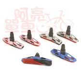 *阿亮單車*ZEIT 登山車輕量化煞車塊,可替換式煞車皮,六種顏色可選《B87-603》