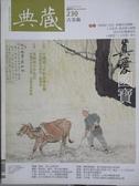 【書寶二手書T1/雜誌期刊_ZHC】典藏古美術_230期_真愛國寶