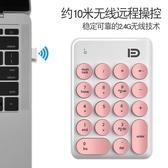 小鍵盤 無線數字鍵盤財務會計收銀機械手感便攜式小型筆記本外接 - 古梵希