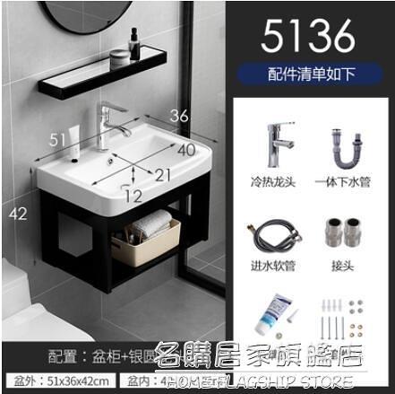 陶瓷掛牆式陽臺洗手盆櫃組合壁掛洗臉盆家用小戶型衛生間洗手面盤 NMS名購新品