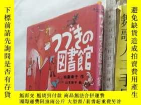 二手書博民逛書店つづきの圖書館罕見柏葉幸子 日文原版32開硬精裝青少年讀物 講談