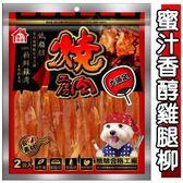 寵物家族-燒肉工房#2-蜜汁香醇雞腿柳 180g