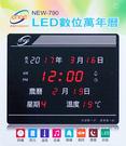 LED插電式數位萬年曆