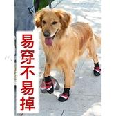 寵物鞋大狗狗鞋子軟底金毛阿拉斯加柴犬中型大型犬防臟不掉寵物腳套鞋套 快速出貨