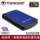 【免運費+贈3C收納袋】創見 1TB 2.5吋 USB3.0/3.1 1T SJ25H3B 軍事防震外接硬碟-藍色(3P軍事防震)x1