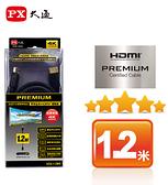 【中將3C】PX大通PREMIUM特級高速HDMI傳輸線(1.2米)   .HD2-1.2MX