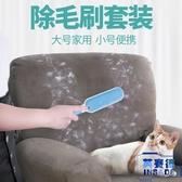 狗毛清理器貓毛一毛打盡沙發地毯貓毛寵物清潔刷毛【英賽德3C數碼館】