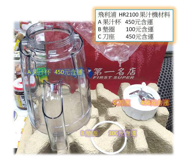 飛利浦✿PHILIPS✿HR2100果汁機專用果汁杯✿另有販售刀座450/墊圈100