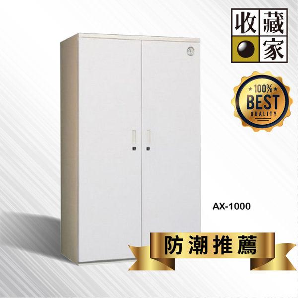 收納防潮【收藏家】  690公升 大型除濕主機隱密式電子防潮箱 AX-1000 (單眼專用/防潮盒)