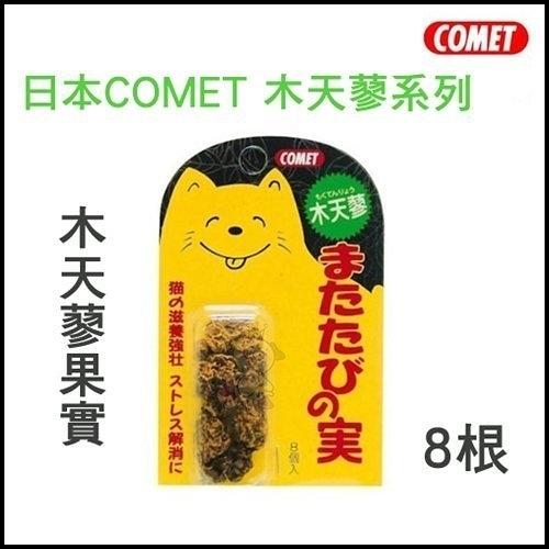 『寵喵樂旗艦店』日本COMET 木天蓼系列 木天蓼果實 8顆