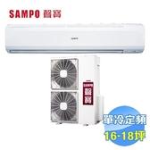 聲寶 SAMPO 單冷定頻一對一分離式冷氣 AU-PC110 / AM-PC110