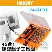 【飛兒】Jakemy 45合一螺絲起子工具組 JM-8130 螺絲刀套裝 電子數位產品專用 維修拆機