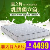 【IKHOUSE】風之舞-乳膠獨立筒床墊-開拉鍊設計-雙人加大6尺下標區